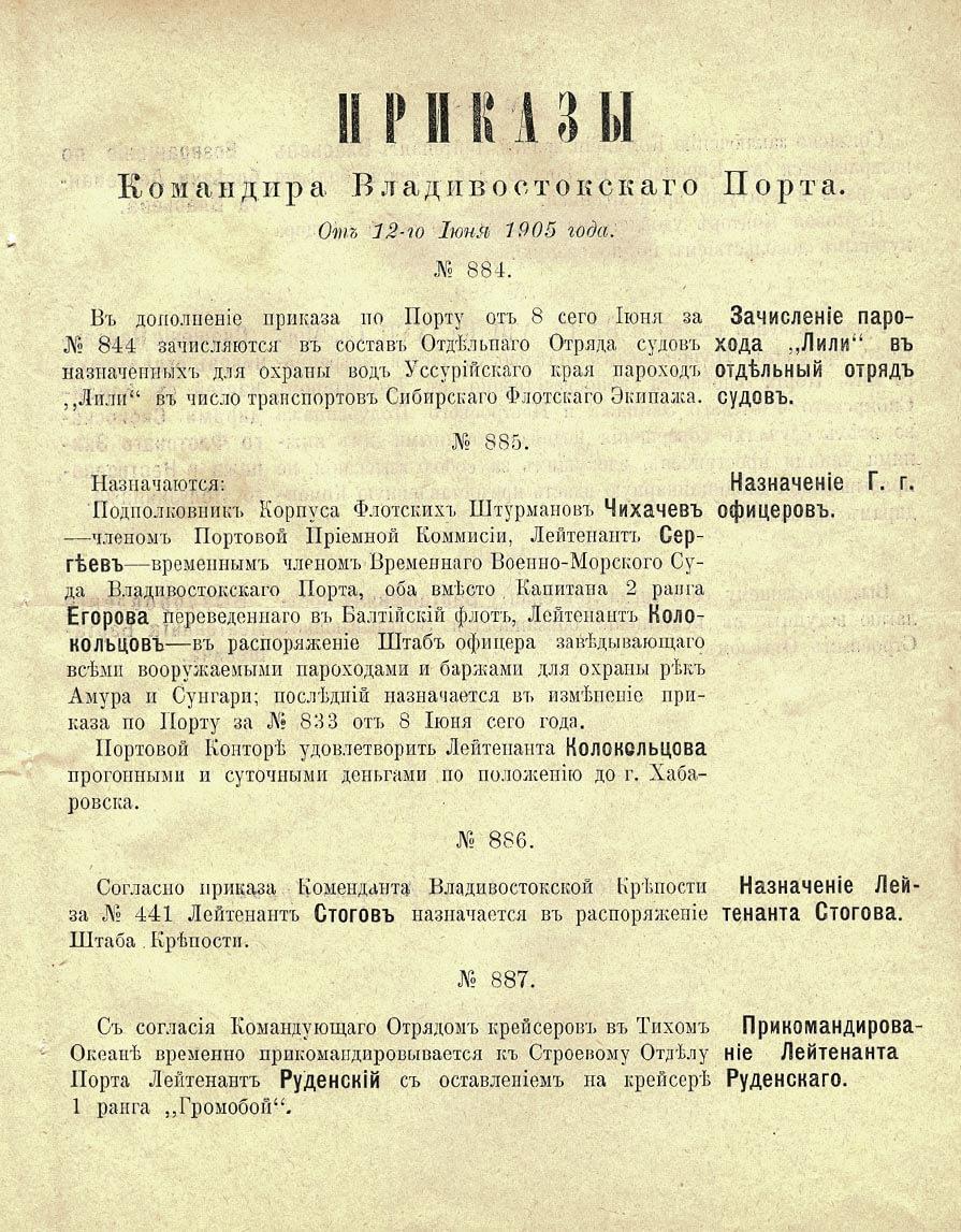 Приказы Командира Владивостокского Порта №№ 884–887