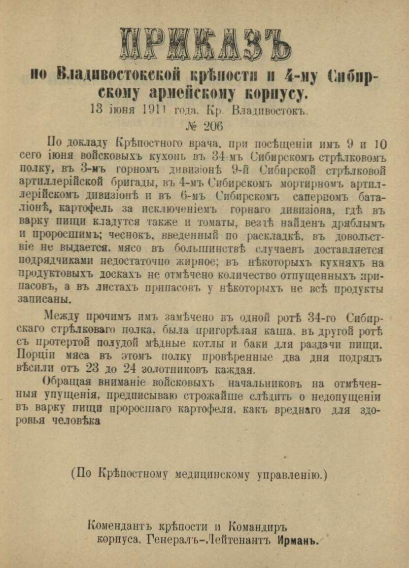 Приказ по Владивостокской крепости и 4-му Сибирскому армейскому корпусу № 206