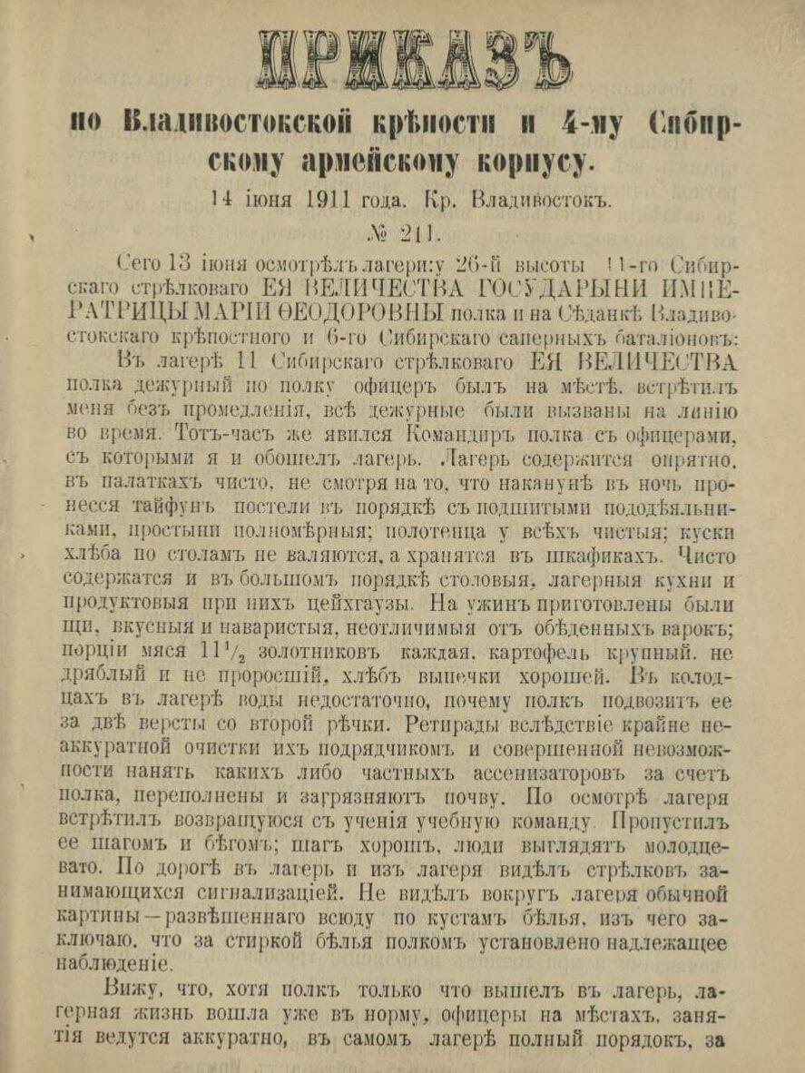 Приказ по Владивостокской крепости и 4-му Сибирскому армейскому корпусу № 211