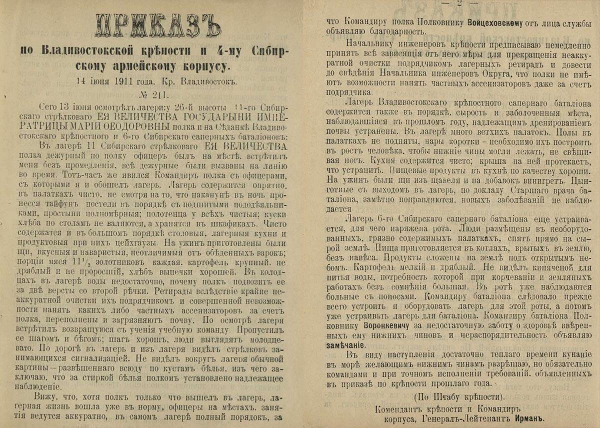 14 июня 1911 года. Крепость Владивосток.