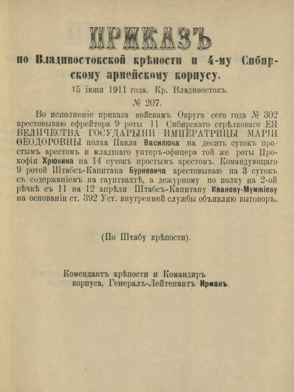 15 июня 1911 года. Крепость Владивосток.