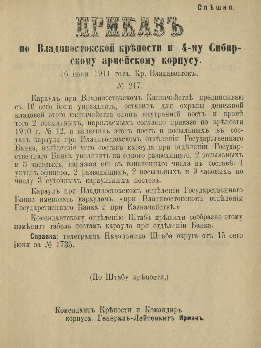 16 июня 1911 года. Крепость Владивосток.