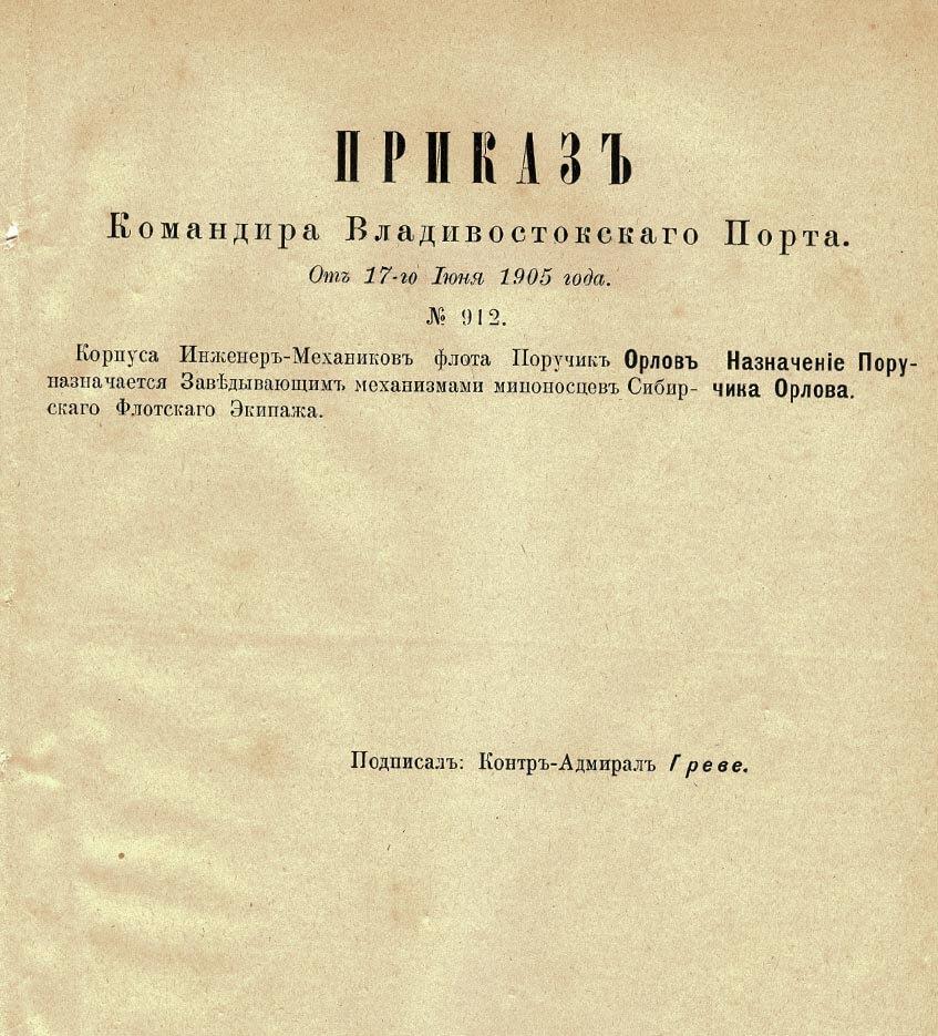 Приказ Командира Владивостокского Порта №912