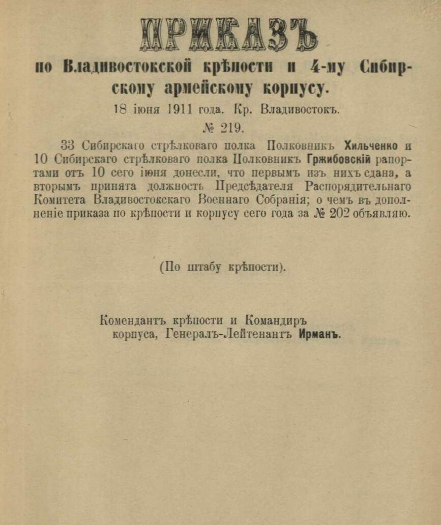Приказ по Владивостокской крепости и 4-му Сибирскому армейскому корпусу № 219