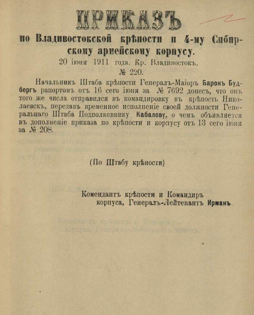 Приказ по Владивостокской крепости и 4-му Сибирскому армейскому корпусу № 220