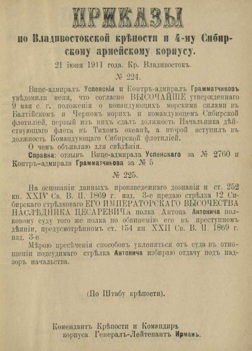 21 июня 1911 года. Крепость Владивосток.