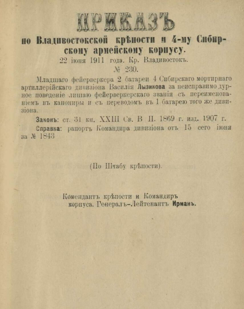22 июня 1911 года. Крепость Владивосток.