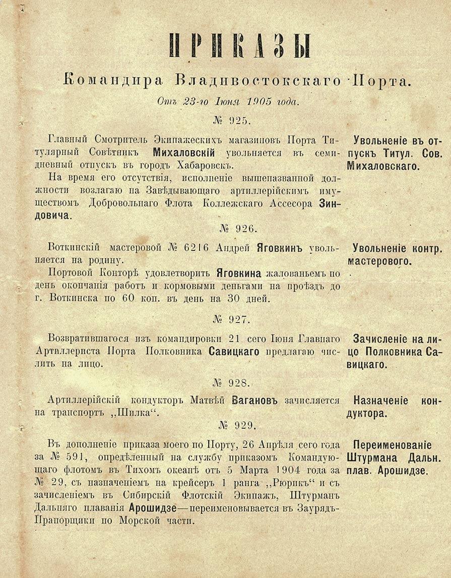 Приказы Командира Владивостокского Порта №№ 925–929