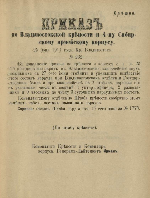 Приказ по Владивостокской крепости и 4-му Сибирскому армейскому корпусу № 232