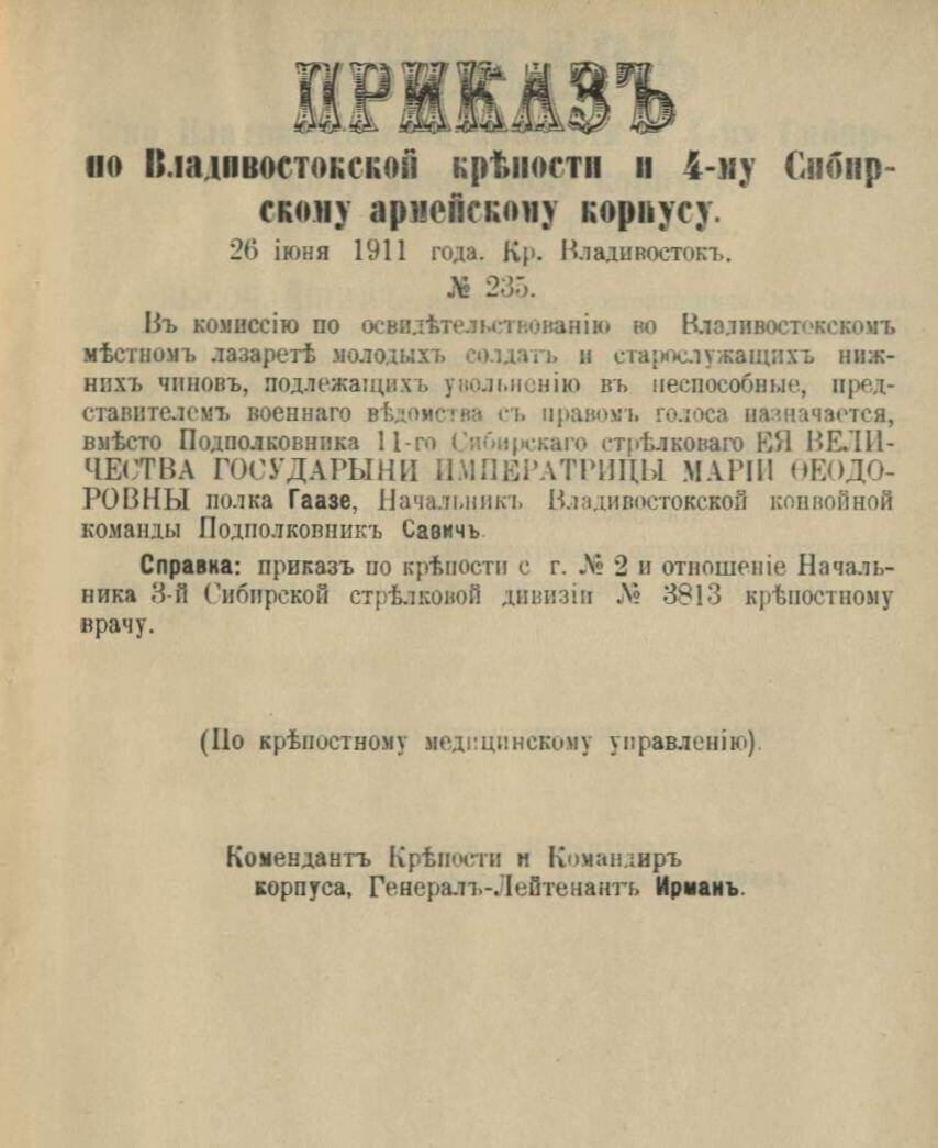 26 июня 1911 года. Крепость Владивосток.