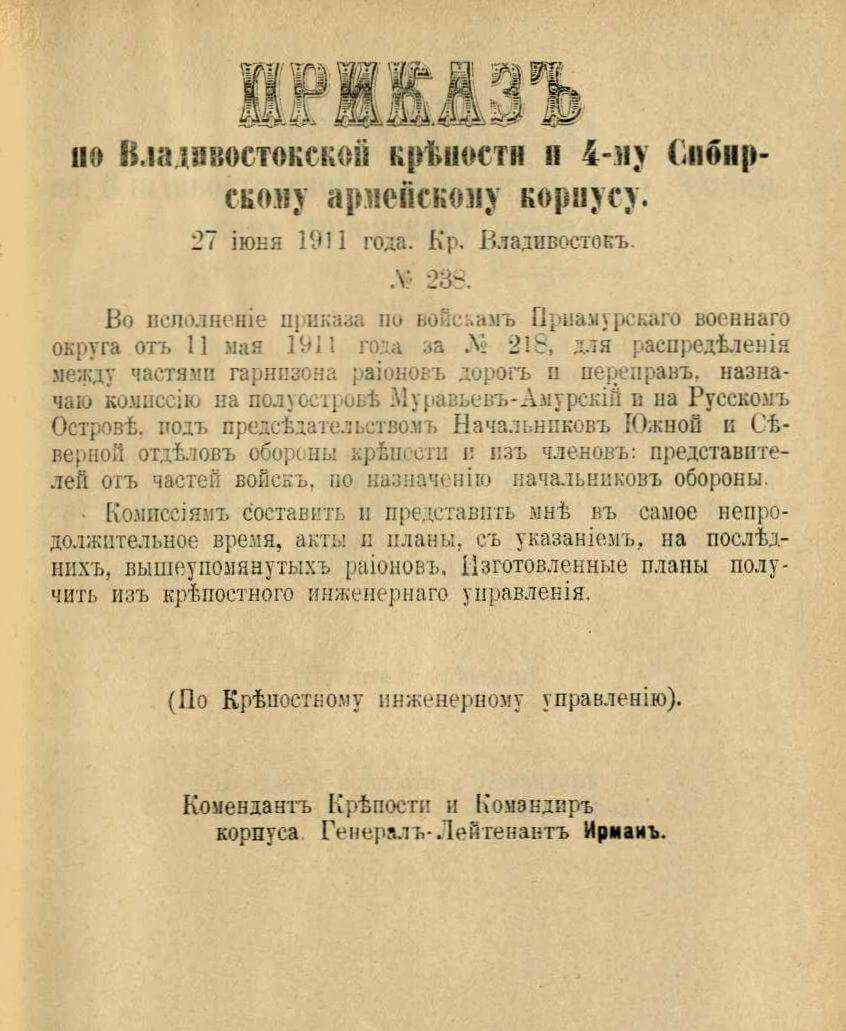 Приказ по Владивостокской крепости и 4-му Сибирскому армейскому корпусу № 238