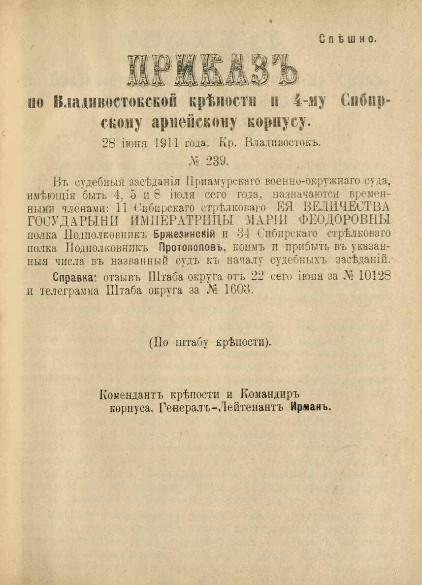 Приказ по Владивостокской крепости и 4-му Сибирскому армейскому корпусу № 239