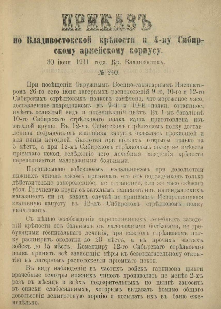 Приказ по Владивостокской крепости и 4-му Сибирскому армейскому корпусу № 240