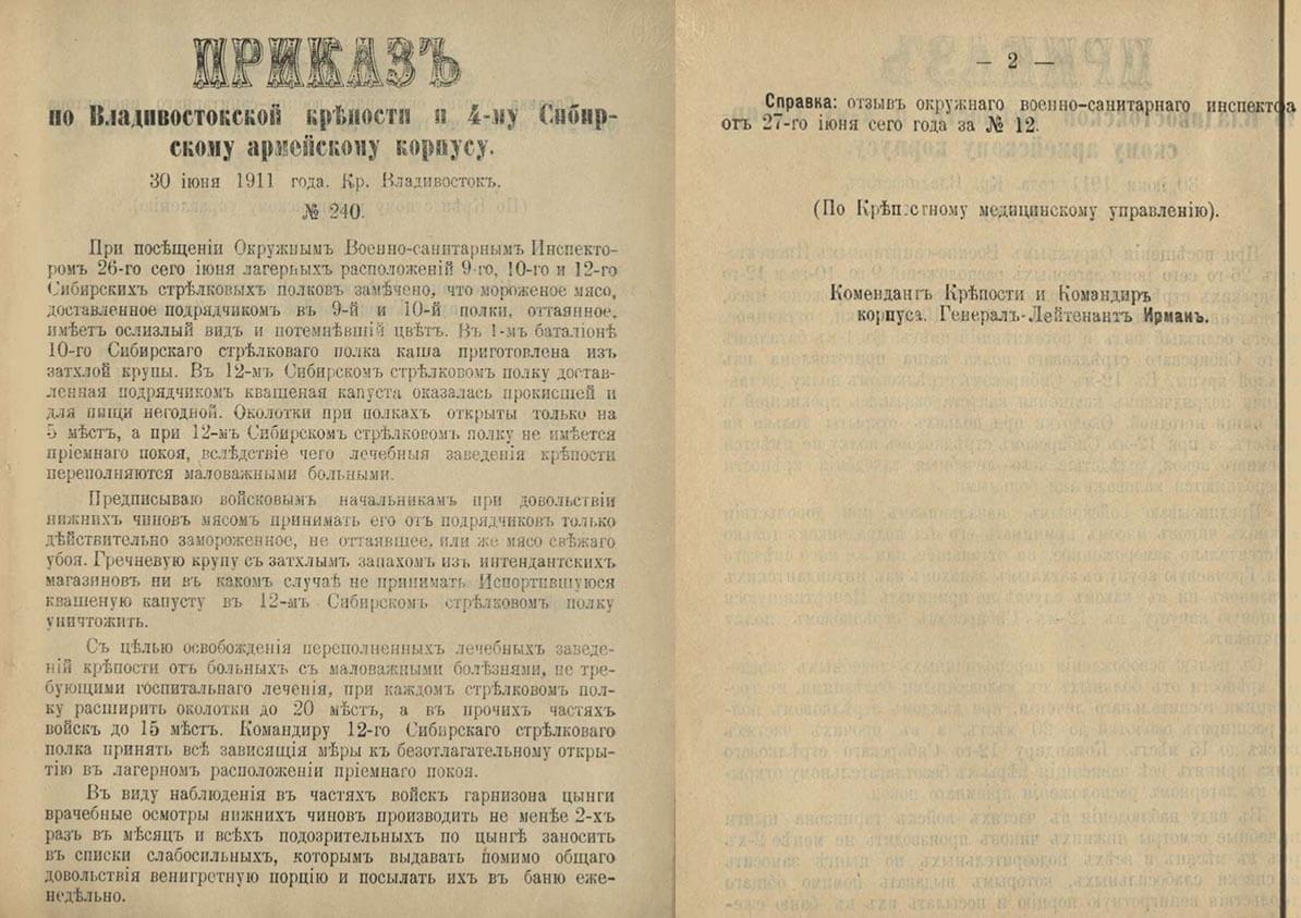 30 июня 1911 года. Крепость Владивосток.