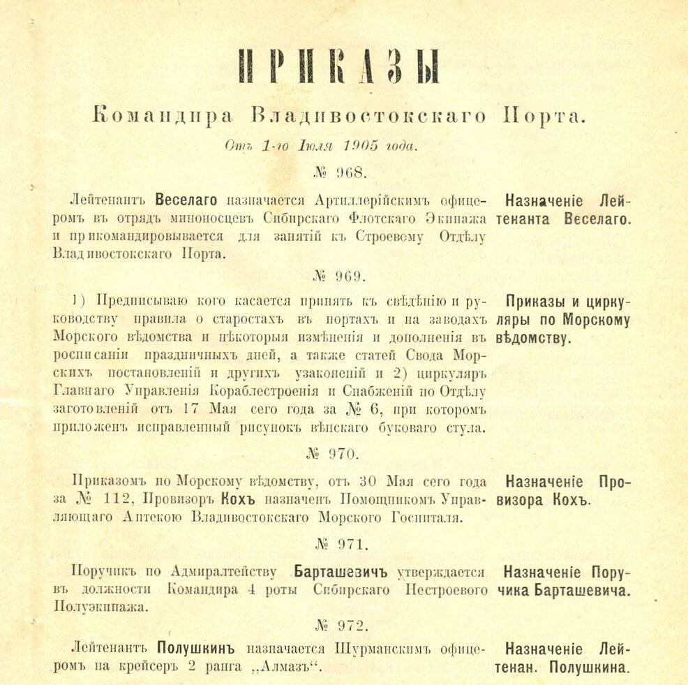 Приказы Командира Владивостокского Порта №№ 968–972