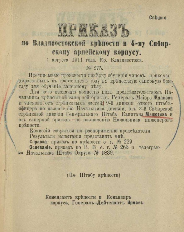 1 августа 1911 года. Крепость Владивосток.