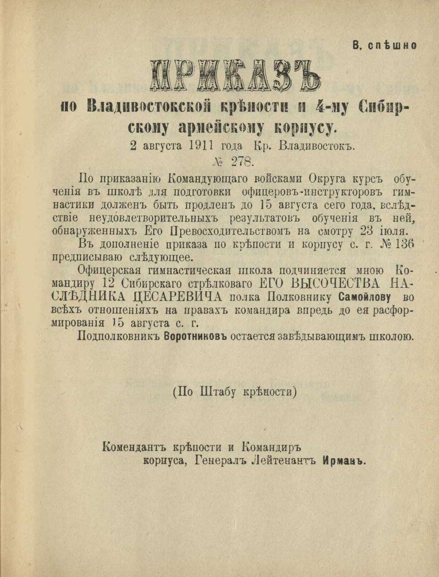 2 августа 1911 года. Крепость Владивосток.