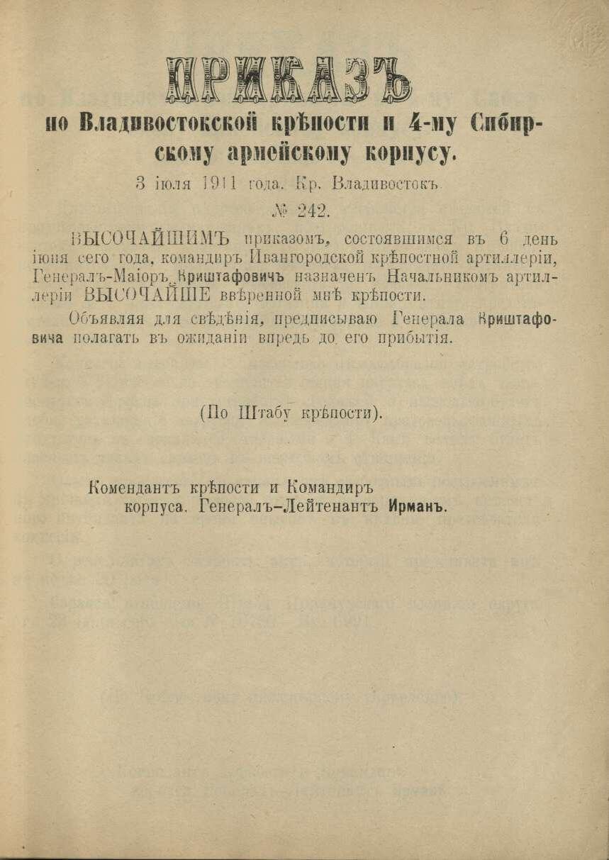 Приказ по Владивостокской крепости и 4-му Сибирскому армейскому корпусу № 242