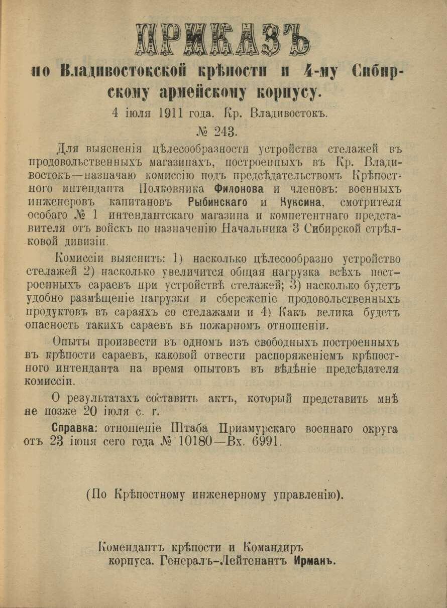 4 июля 1911 года. Крепость Владивосток.