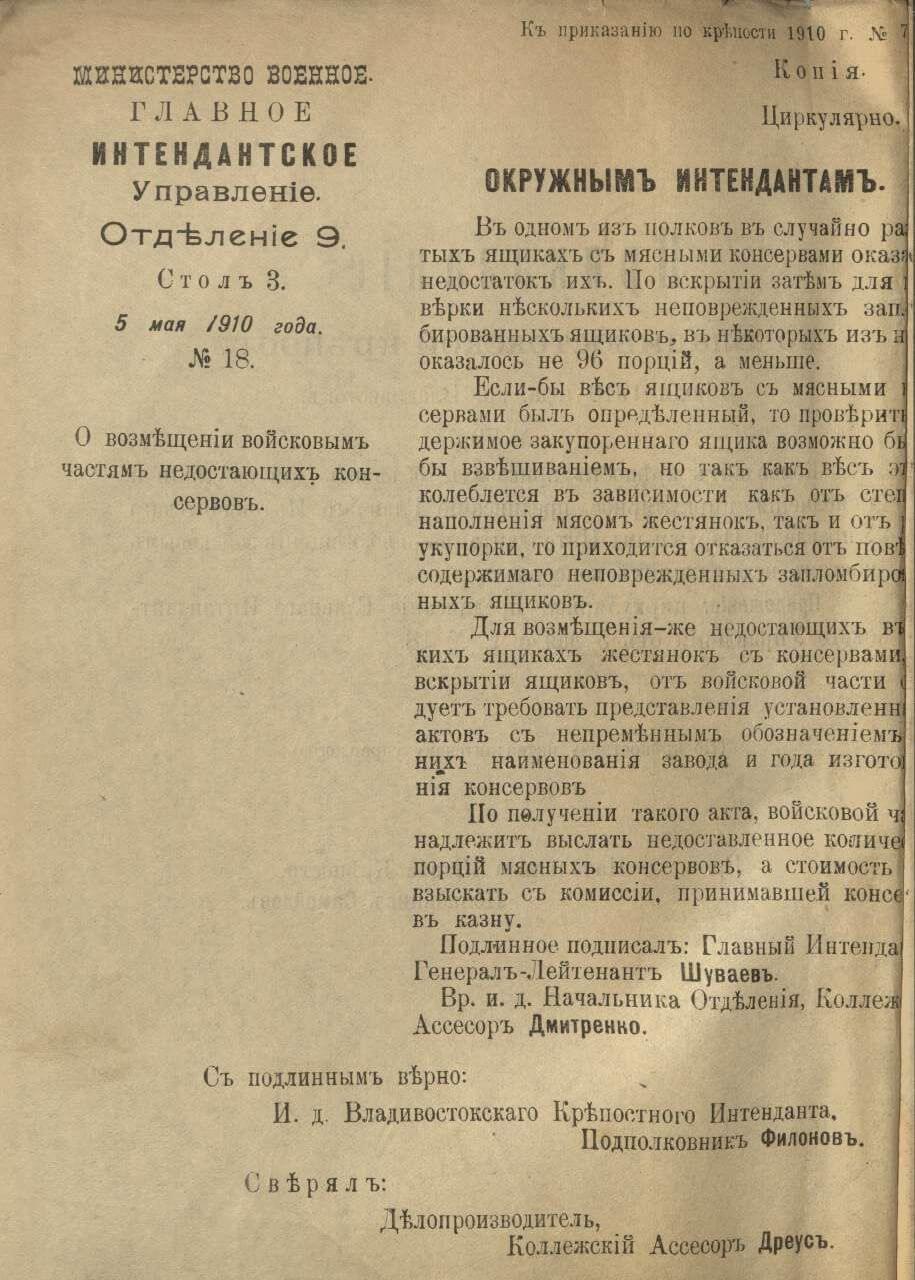 Циркулярное предписание Главного Интендантского Управления