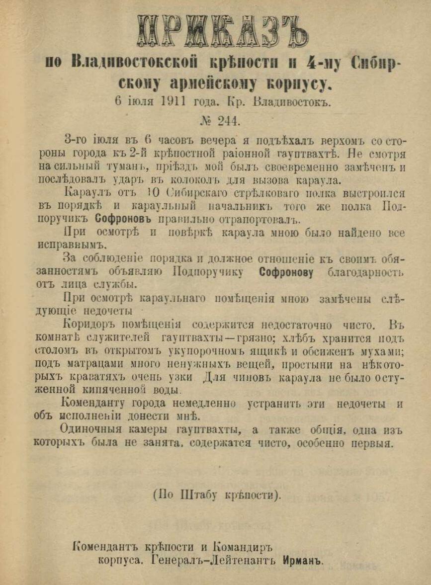 Приказ по Владивостокской крепости и 4-му Сибирскому армейскому корпусу № 244