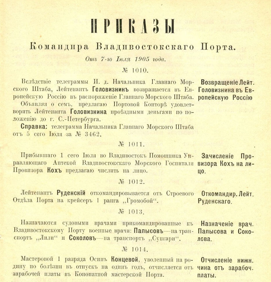 От 7-го Июля 1905 года.
