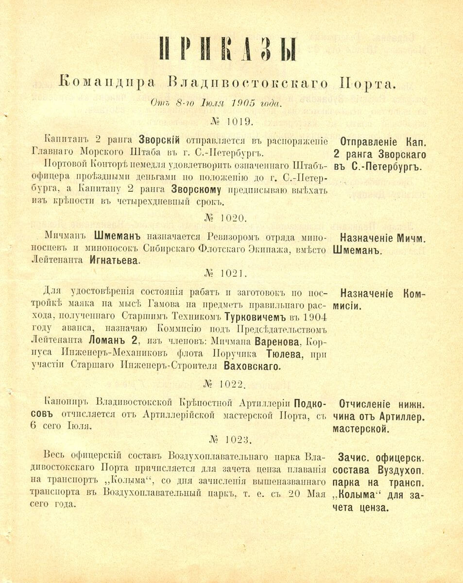 Приказы Командира Владивостокского<br>Порта №№ 1019–1023