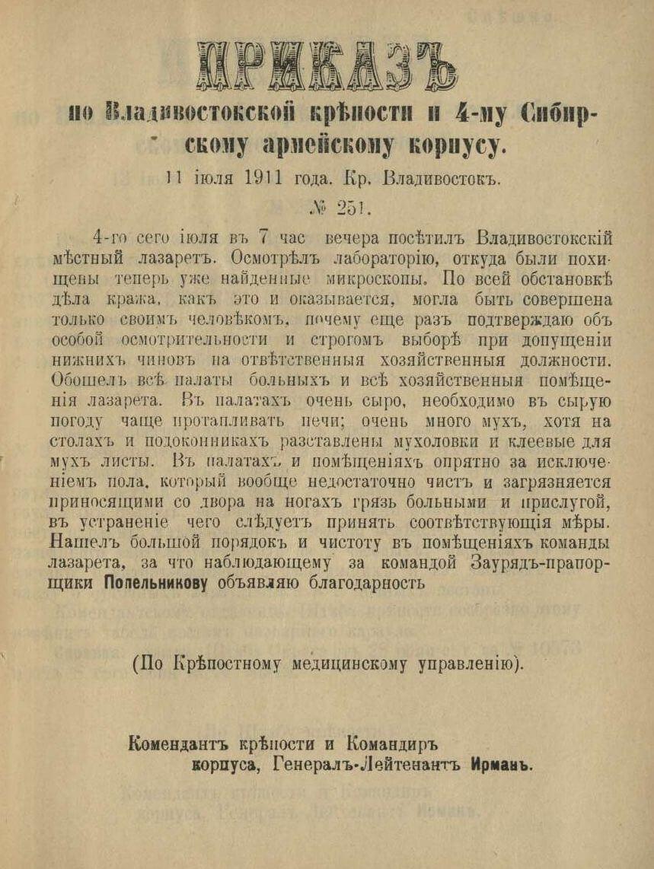 Приказ по Владивостокской крепости и 4-му Сибирскому армейскому корпусу № 251