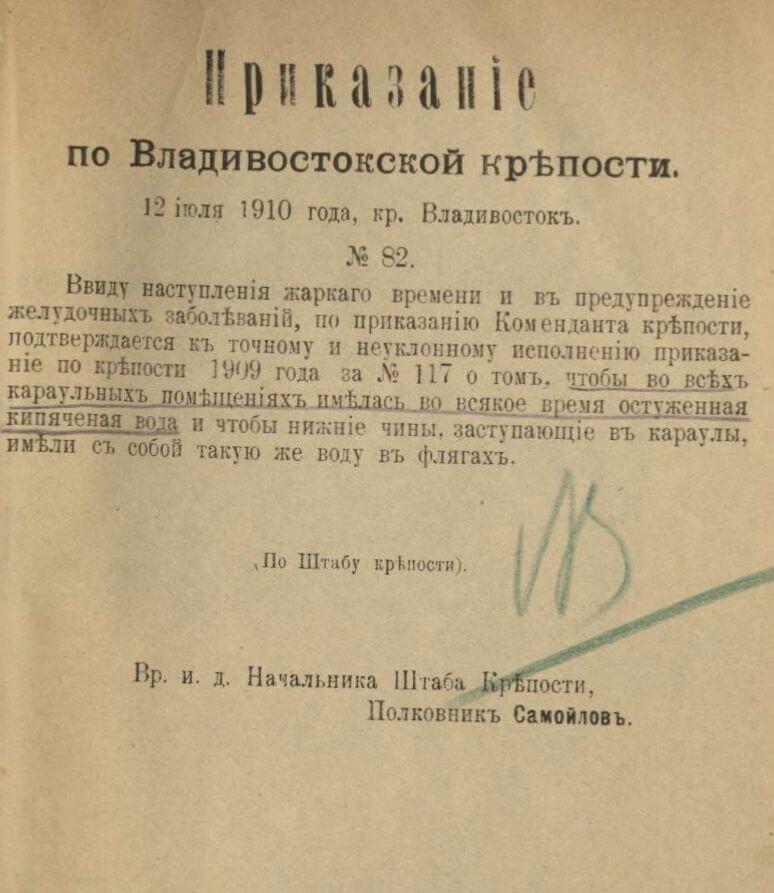5 июля 1910, крепость Владивосток.