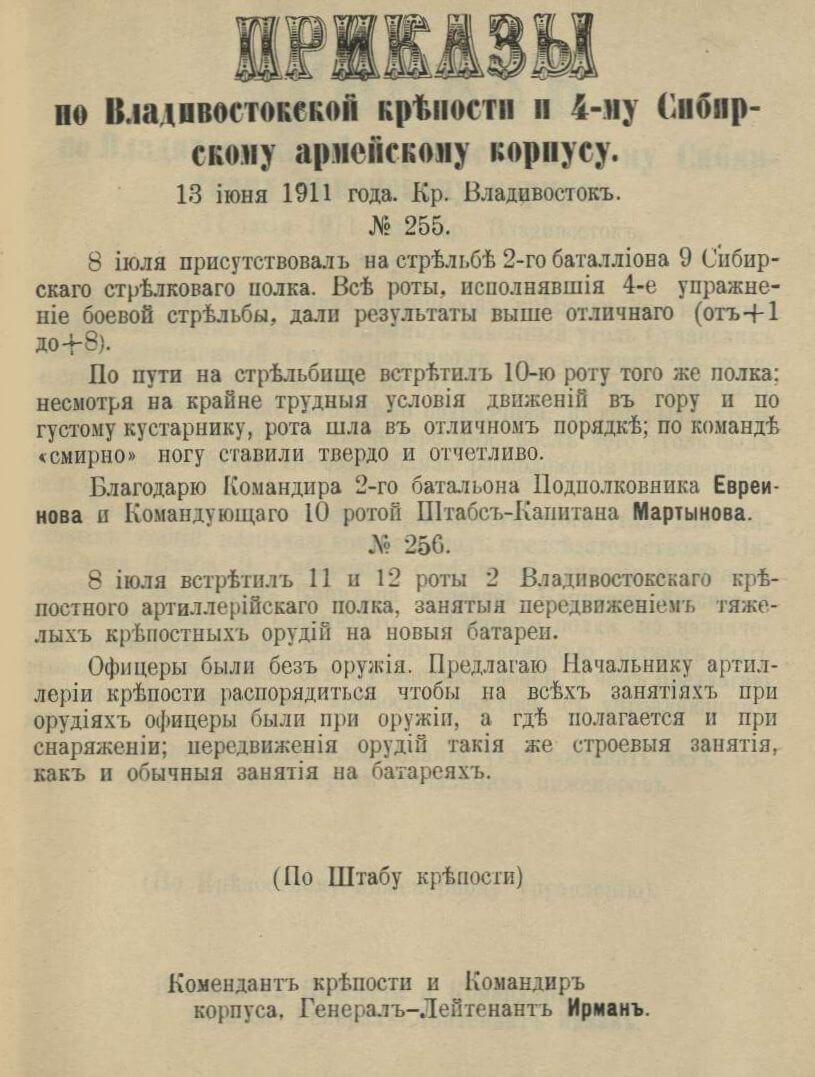 13 июня [июля] 1911 года. Крепость Владивосток.