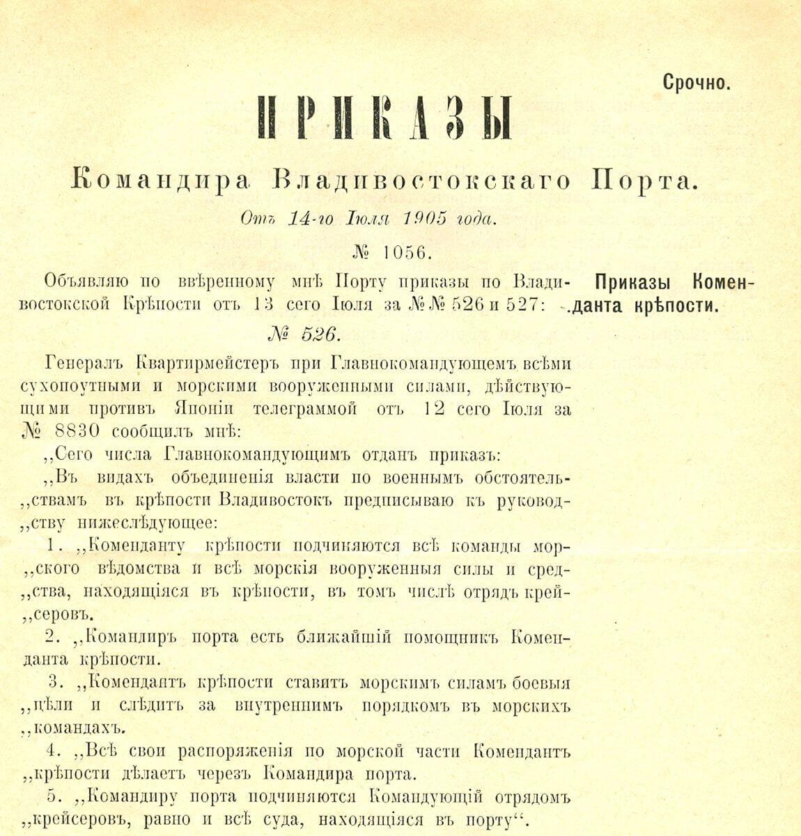 От 14-го Июля 1905 года.