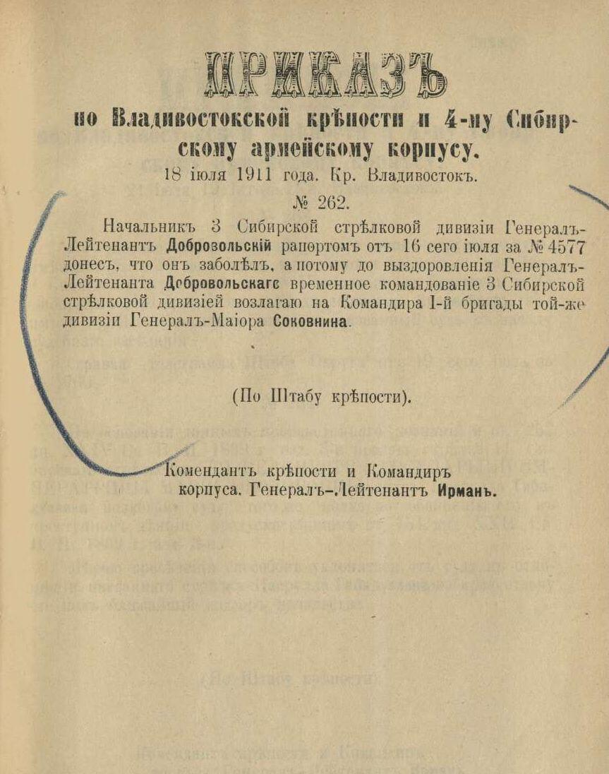 18 июля 1911 года. Крепость Владивосток.