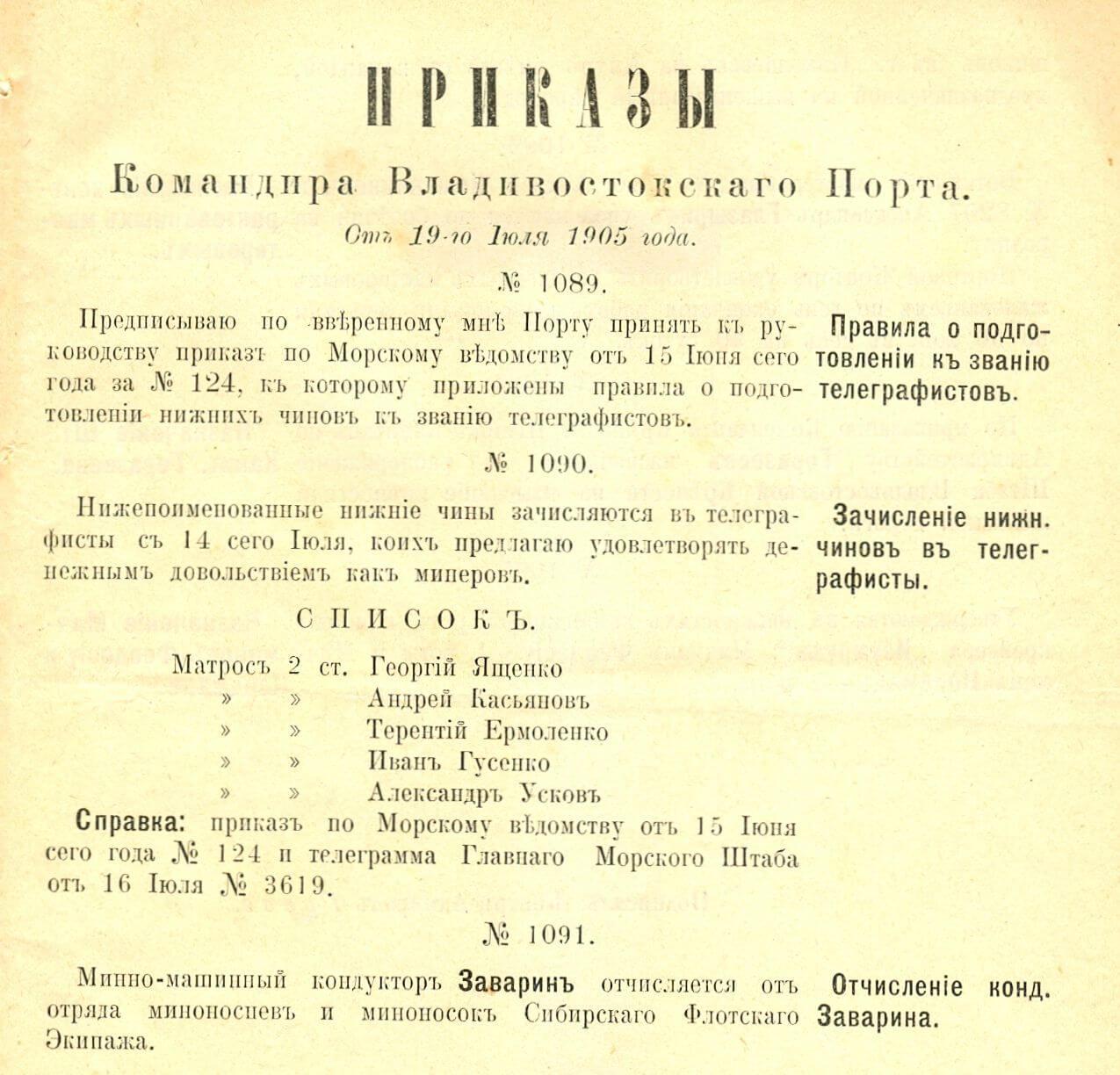 Приказы Командира Владивостокского<br>Порта №№ 1089–1091