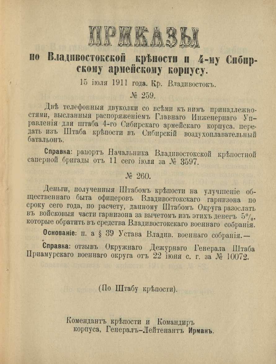 Приказы по Владивостокской крепости и 4-му Сибирскому армейскому корпусу №№ 259, 260