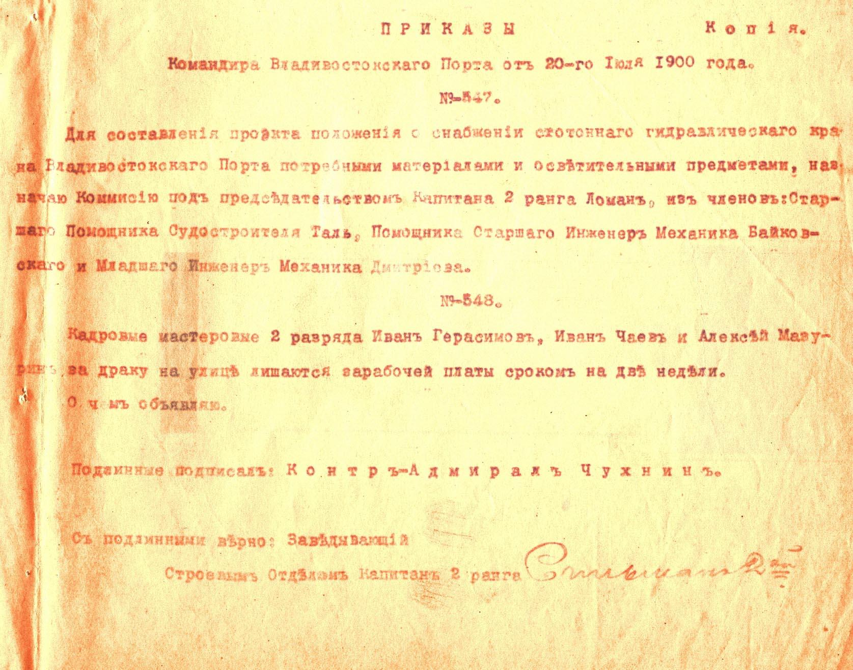 От 20-го Июля 1900 года.