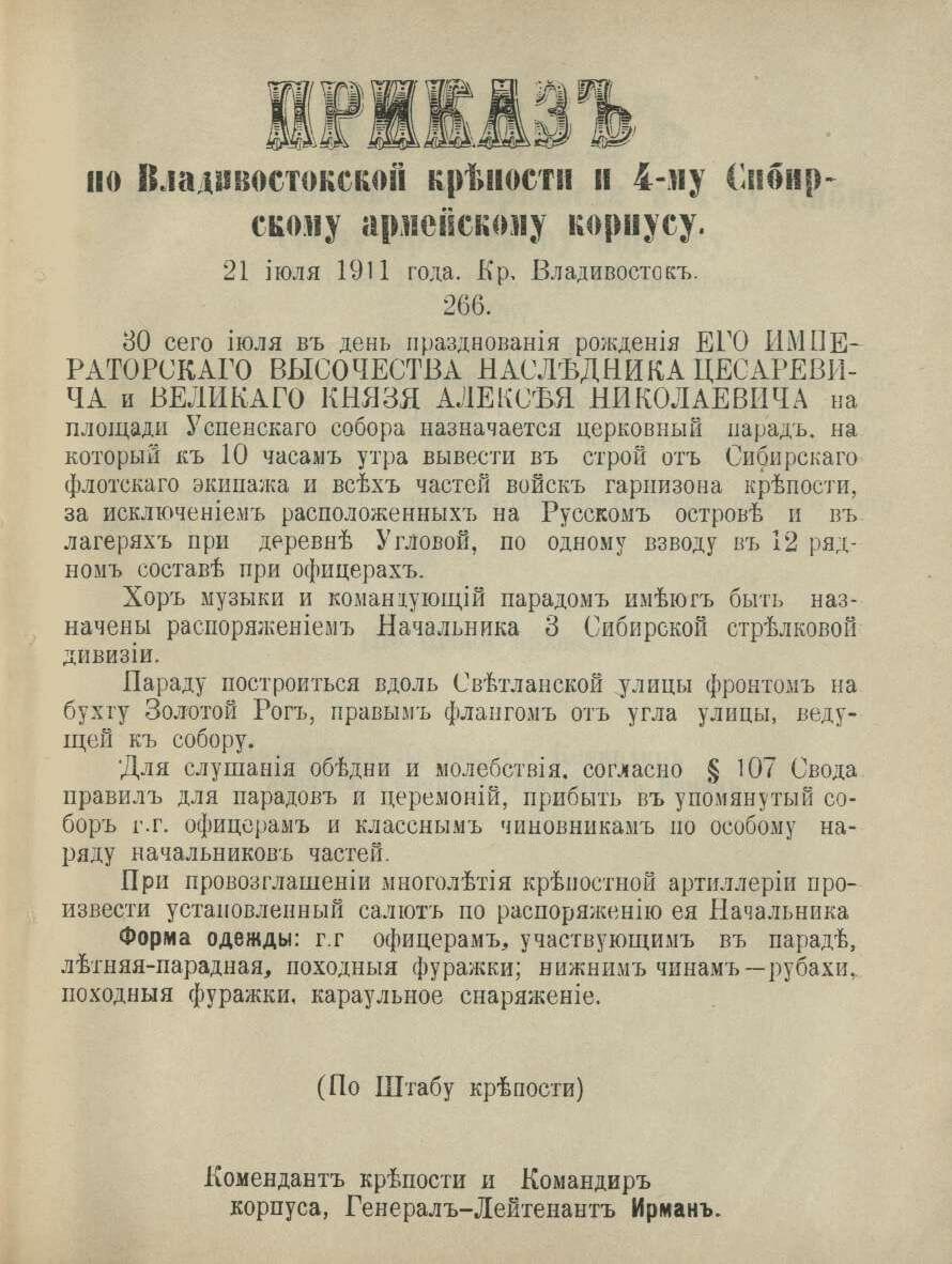 Приказ по Владивостокской крепости и 4-му Сибирскому армейскому корпусу № 266