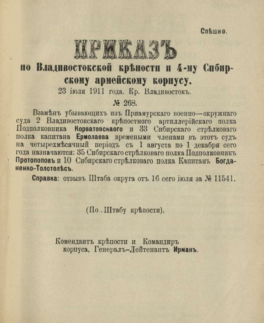 23 июля 1911 года. Крепость Владивосток.