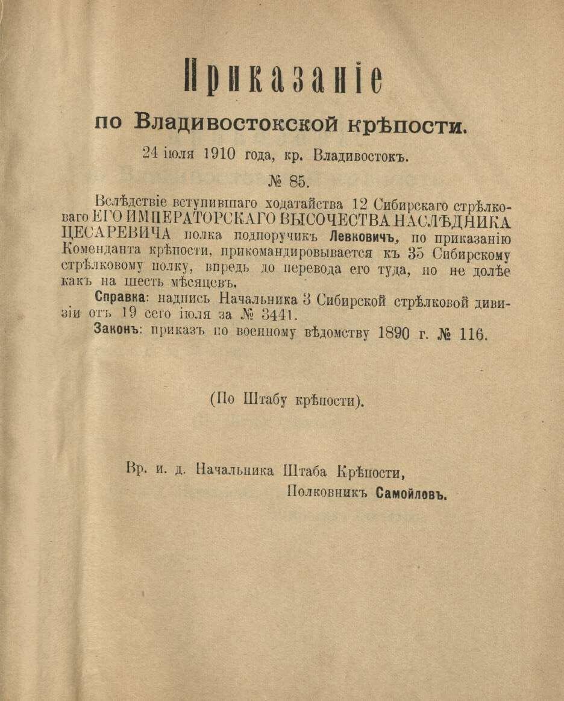 24 июля 1910 года, крепость Владивосток.