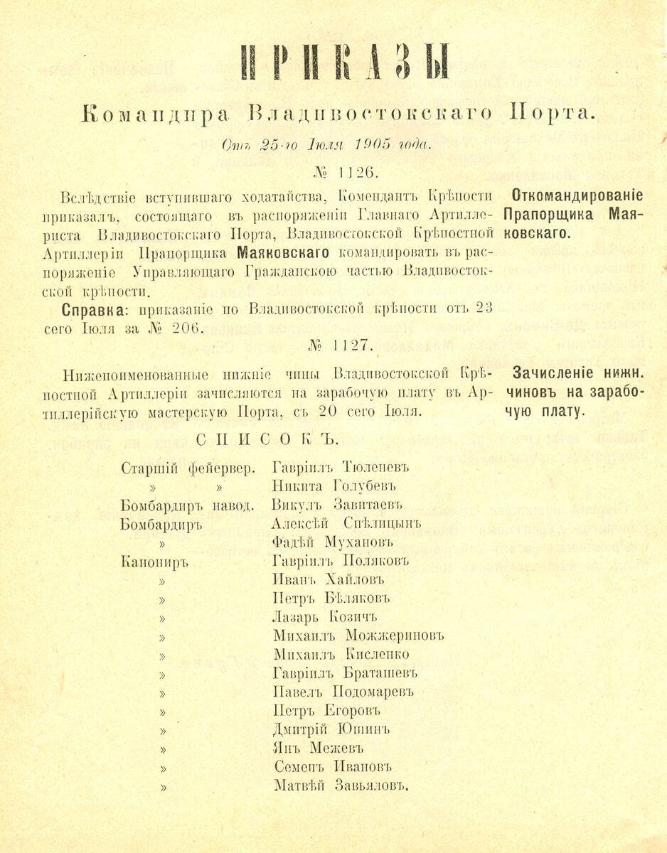 От 25-го Июля 1905 года.