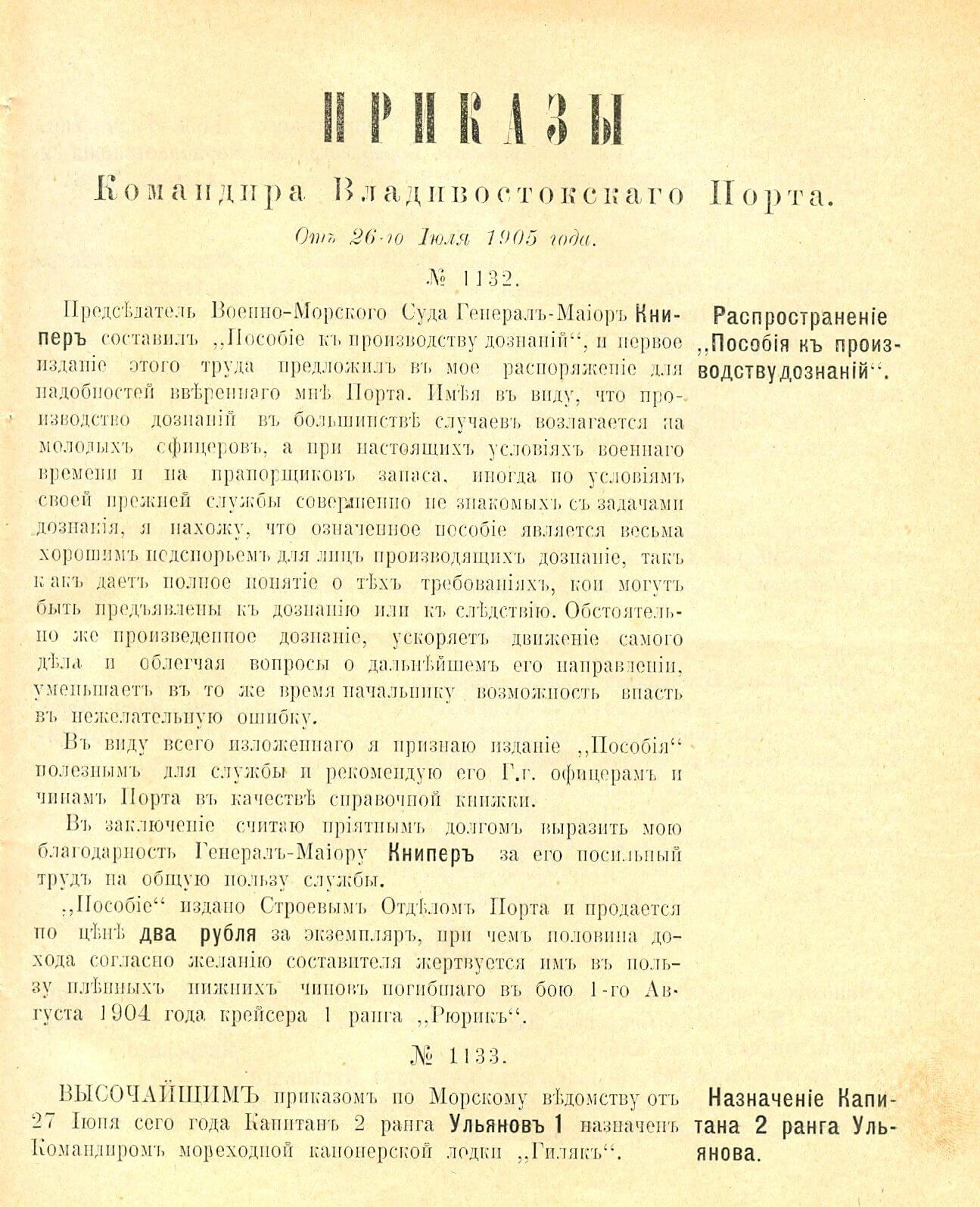 Приказы Командира Владивостокского <br>Порта №№ 1132, 1133