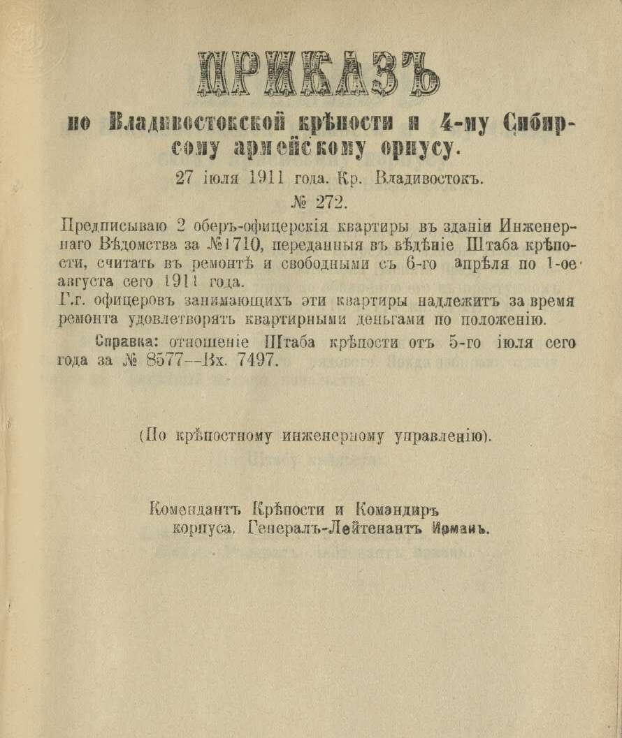 Приказ по Владивостокской крепости и 4-му Сибирскому армейскому корпусу № 272