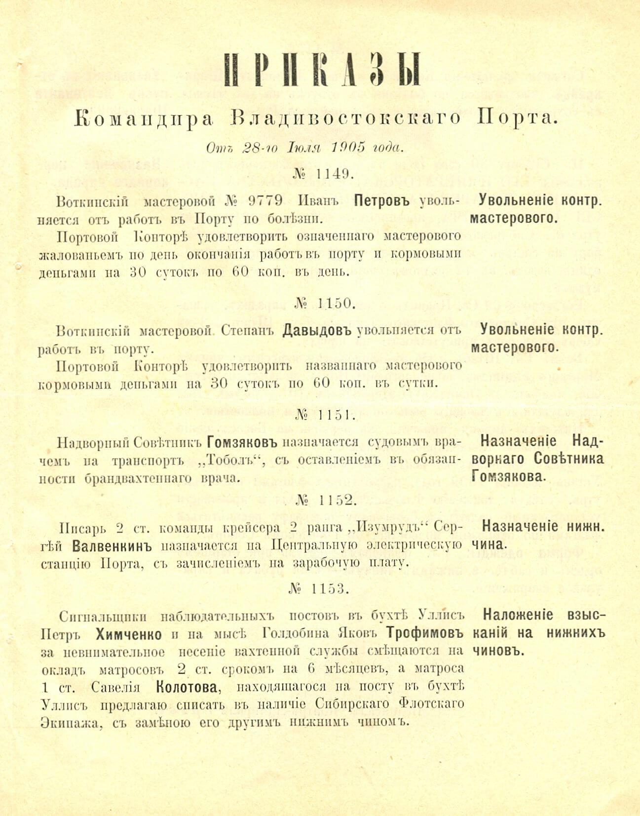 Приказы Командира Владивостокского<br>Порта №№ 1149–1153