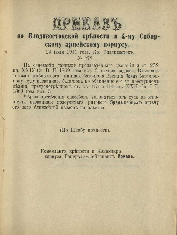 Приказ по Владивостокской крепости и 4-му Сибирскому армейскому корпусу № 273