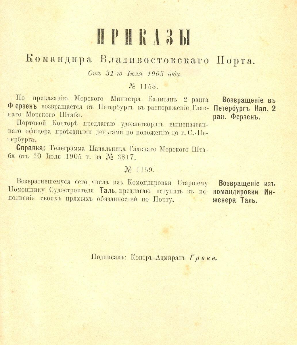 От 31-го Июля 1905 года.