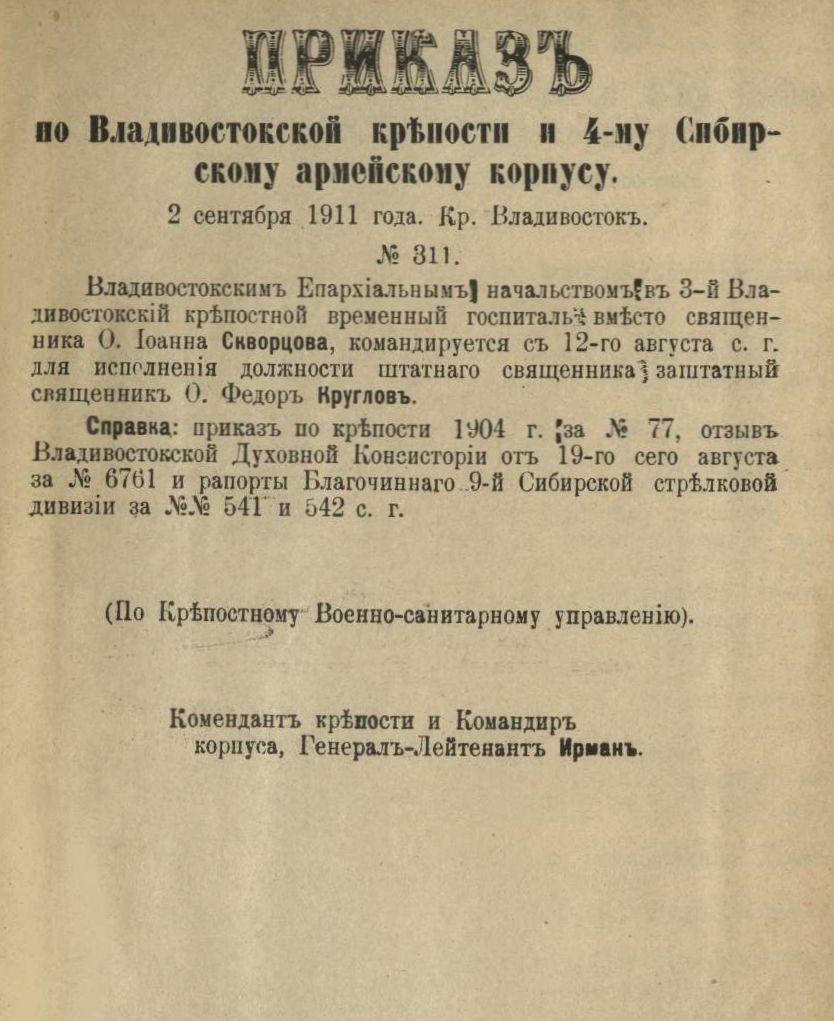 Приказ по Владивостокской крепости и 4-му Сибирскому армейскому корпусу № 311