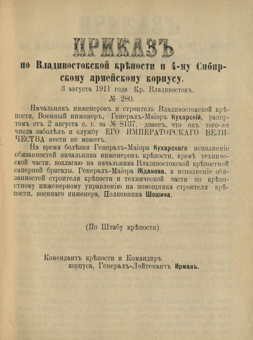 Приказ по Владивостокской крепости и 4-му Сибирскому армейскому корпусу № 280