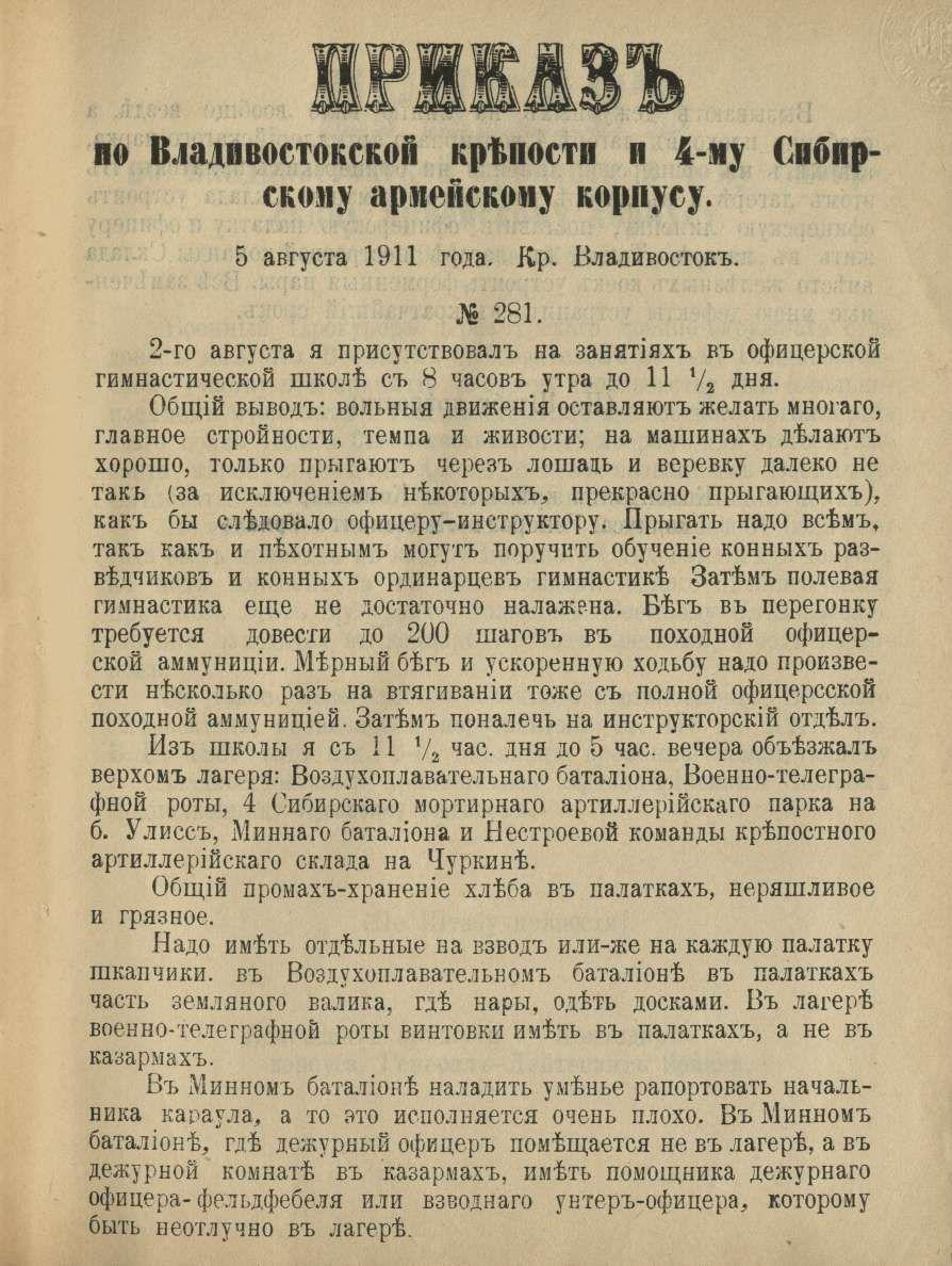 5 августа 1911 года. Крепость Владивосток.