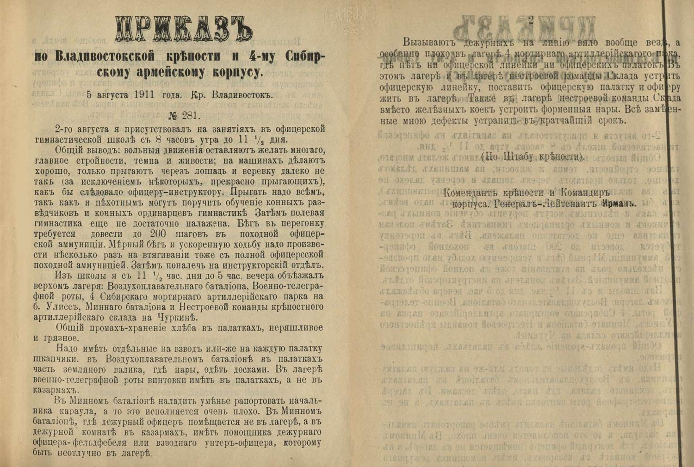 Приказ по Владивостокской крепости и 4-му Сибирскому армейскому корпусу № 281