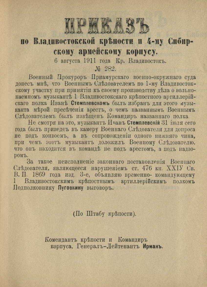6 августа 1911 года. Крепость Владивосток.