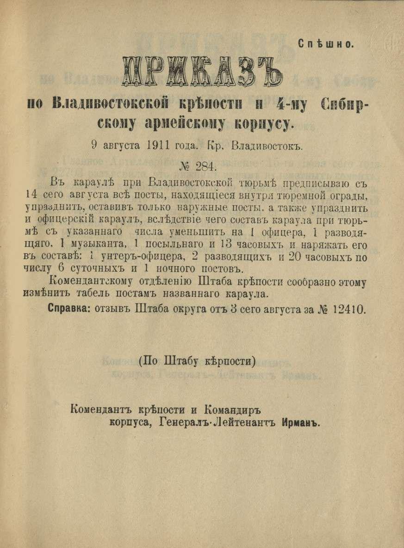 Приказ по Владивостокской крепости и 4-му Сибирскому армейскому корпусу № 284